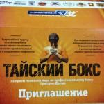 Со 2 по 5 декабря 2014 г. в Кемерове состоится открытый Всероссийский турнир по тайскому боксу