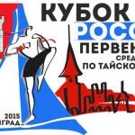 В Калининграде стартует Кубок и первенство России по тайскому боксу 2015