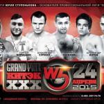 Суржко, Гогохия, Котов и Дьячкова выступят на W5 24 апреля