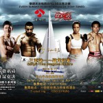 (English) Fight Card for Kunlun Fight 21