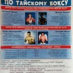 Архивная афиша боев Григория Дрозда и Виталия Ильина