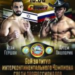 Турнир Grand Prix Russia Open возвращается в Нижний Новгород