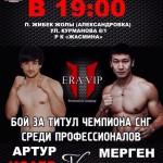 Era VIP проведут в сентябре турнир Эра Возрождения – Воины Степи