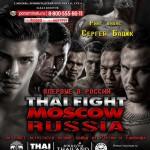 17 сентября в Москве пройдет турнир THAI FIGHT