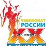 В Магнитогорске пройдет Чемпионат России 2015 года по тайскому боксу