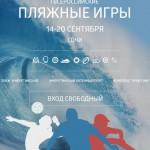 I Всероссийские пляжные игры в Сочи