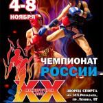 До старта чемпионата России по тайскому боксу в Магнитогорске осталась одна  неделя