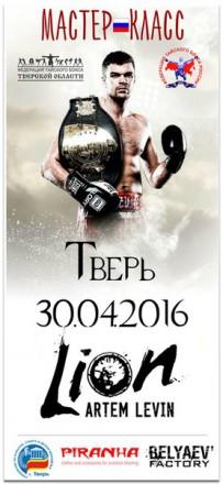 20160430Тверь