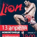 Пятый город на Пути Чемпиона – Новокузнецк!