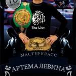 Седьмой город в маршруте Пути Чемпиона – Томск
