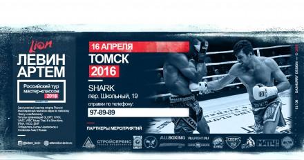 16 Томск