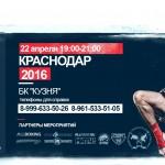 11 остановка на Пути Чемпиона – Краснодар