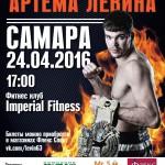 12 город на Пути Чемпиона – Самара!