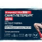 15 остановка на Пути Чемпиона – Санкт-Петербург!