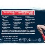 Пресс-конференция Артема Левина 8 апреля 14:00
