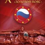 X ежегодная церемония вручения Национальной премии Российского Союза боевых искусств (РСБИ) «Золотой Пояс»
