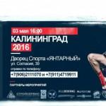 Сегодня 18 остановка – Калининград!