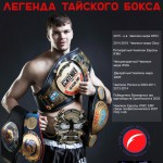 19 город на Пути Чемпиона – героический Севастополь.