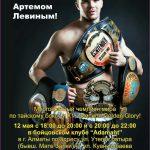 Сегодня 24 пункт на Пути Чемпиона – Алматы!