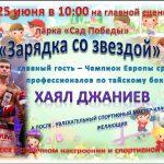 Титулованный тайбоксер Хаял Джаниев проведет зарядку для челябинцев