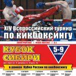 5-9 октября в Красноярске Кубок Сибири по Кикбоксингу