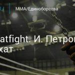 GPRO – Tatfight. И. Петров – Д. Фетсангхат