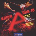 В Челябинске состоялся десятый традиционный турнир по профессиональным единоборствам «Адреналин»