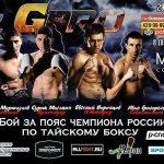 28 мая в Мило концерт холле пройдет вечер профессионального тайского бокса и кикбоксинга
