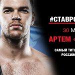 Артем Левин сегодня в программе #СтавропольOnline на радио Европа Плюс