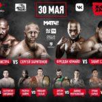 «Жара Fight Show»: все результаты турнира