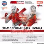 ACB KB -17: Land of Great Victories (трансляция)