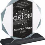 Артем Левин про Национальную премию в области профессионального кикбоксинга ORION